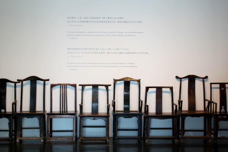 Roppongi - Mori Tower | Ai WeiWei Exhibition